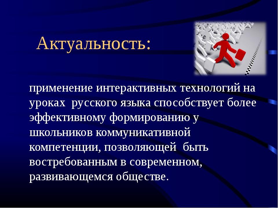 Актуальность: применение интерактивных технологий на уроках русского языка с...