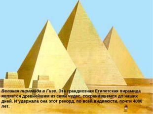 Великая пирамида в Гизе. Эта грандиозная Египетская пирамида является древней