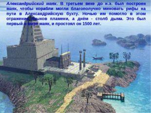 Александрийский маяк. В третьем веке до н.э. был построен маяк, чтобы корабли