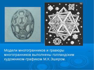 Модели многогранников и гравюры многогранников выполнены голландским художник