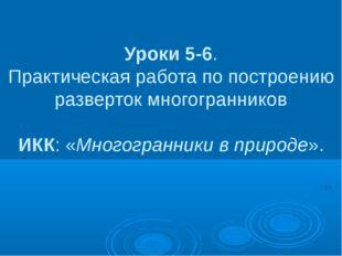 Уроки 5-6. Практическая работа по построению разверток многогранников ИКК: «М