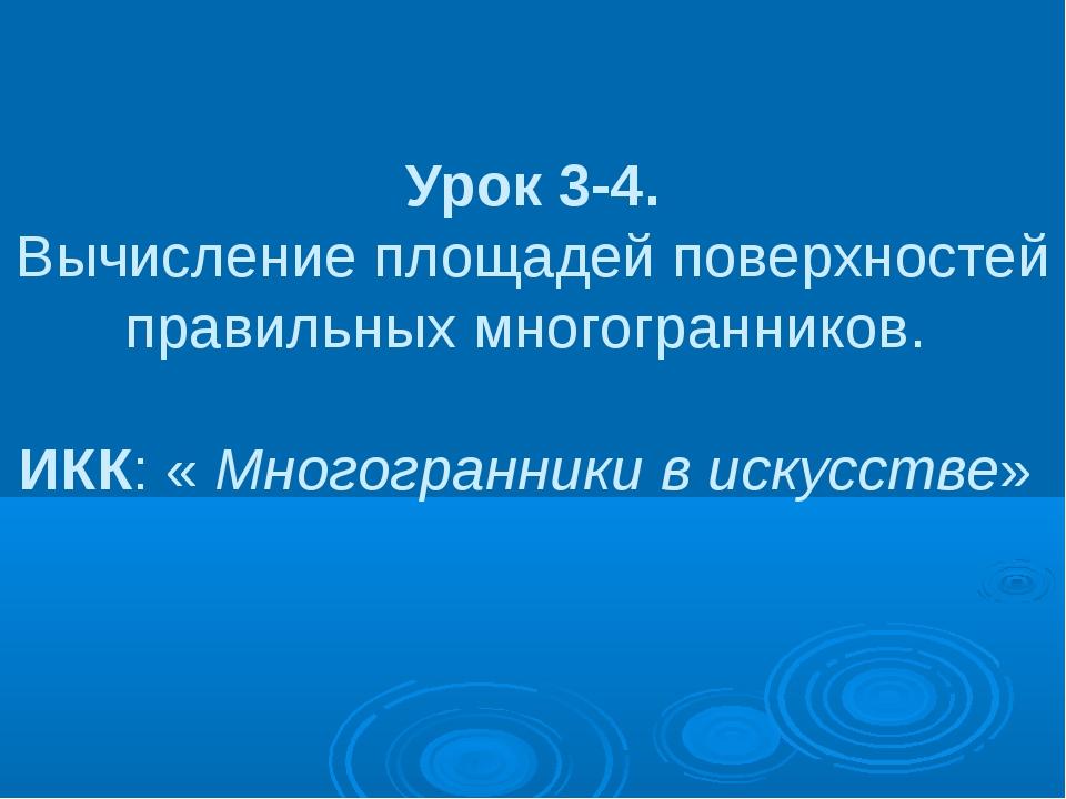 Урок 3-4. Вычисление площадей поверхностей правильных многогранников. ИКК: «...
