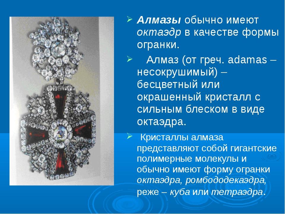 Алмазы обычно имеют октаэдр в качестве формы огранки. Алмаз (от греч. adamas...