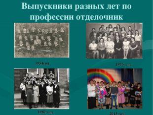 Выпускники разных лет по профессии отделочник 1954год 1976 год 1982 год 2015