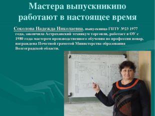 Мастера выпускникипо работают в настоящее время Соколова Надежда Николаевна,