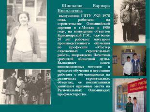 Шишкина Варвара Николаевна, выпускница ГПТУ №23 1978 года, работала на строи