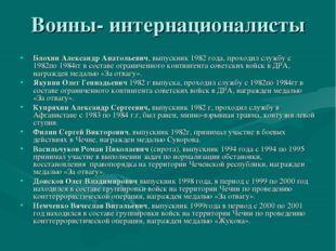 Воины- интернационалисты Блохин Александр Анатольевич, выпускник 1982 года, п