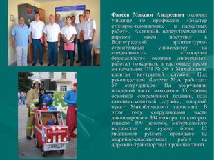 Фатеев Максим Андреевич окончил училище по профессии «Мастер столярно-плотнич