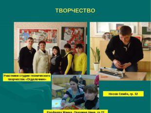 ТВОРЧЕСТВО Участники студии технического творчества «Отделочник» Носов Семён
