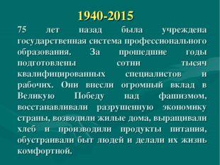 1940-2015 75 лет назад была учреждена государственная система профессионально