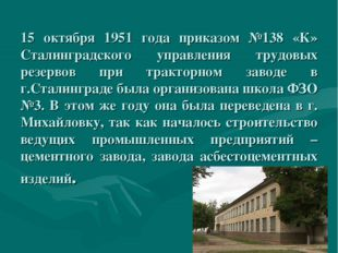 15 октября 1951 года приказом №138 «К» Сталинградского управления трудовых р