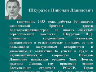 Шкуратов Николай Данилович выпускник, 1953 года, работал бригадиром комплекс