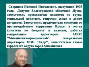 Свиридов Николай Николаевич, выпускник 1975 года, Депутат Волгоградской обл