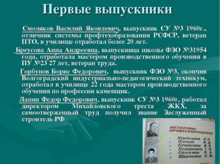 Первые выпускники Смоляков Василий Яковлевич, выпускник СУ №3 1960г., отлични
