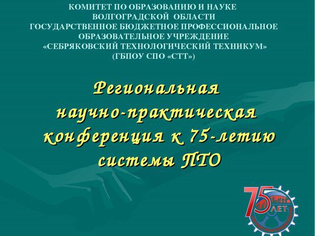 Региональная научно-практическая конференция к 75-летию системы ПТО КОМИТЕТ...