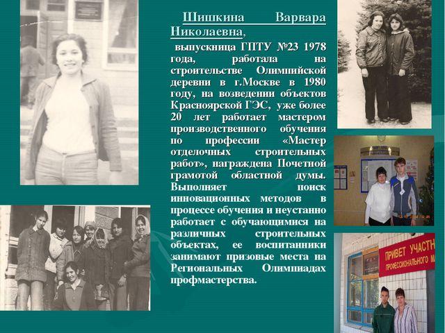 Шишкина Варвара Николаевна, выпускница ГПТУ №23 1978 года, работала на строи...