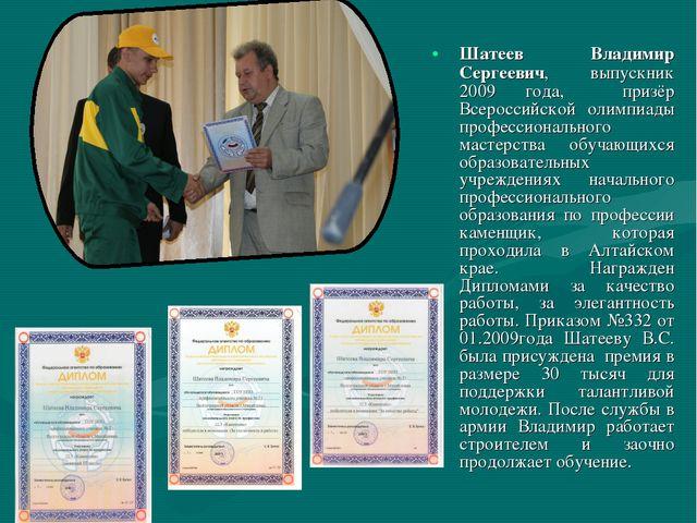 Шатеев Владимир Сергеевич, выпускник 2009 года, призёр Всероссийской олимпиад...