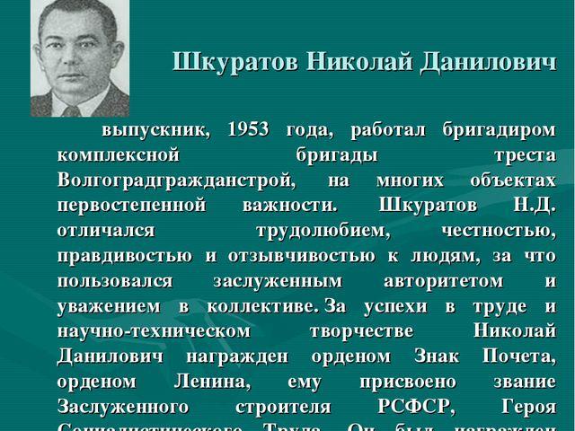 Шкуратов Николай Данилович выпускник, 1953 года, работал бригадиром комплекс...