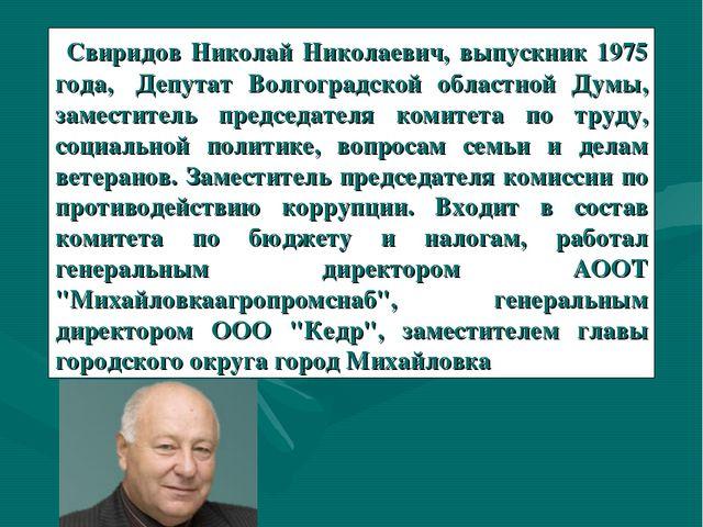 Свиридов Николай Николаевич, выпускник 1975 года, Депутат Волгоградской обл...