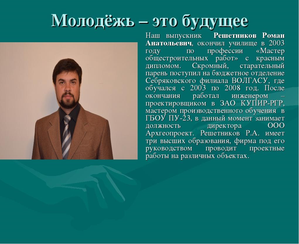 Молодёжь – это будущее Наш выпускник Решетников Роман Анатольевич, окончил у...