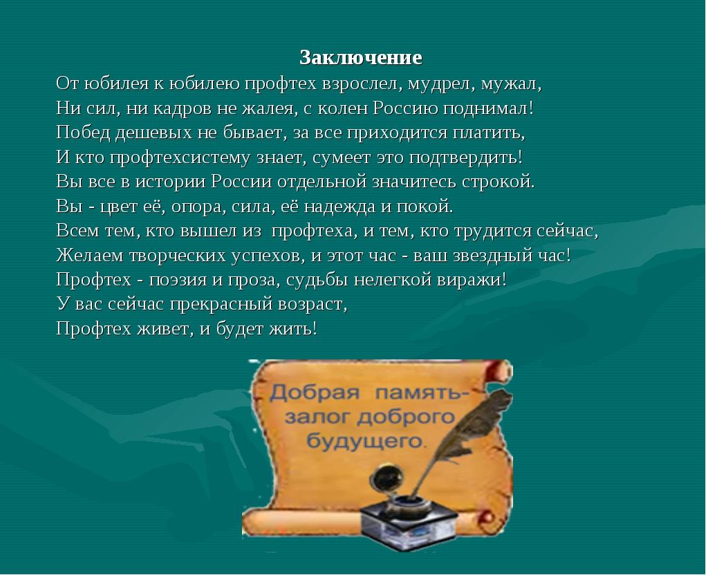 Заключение От юбилея к юбилею профтех взрослел, мудрел, мужал, Ни сил, ни кад...