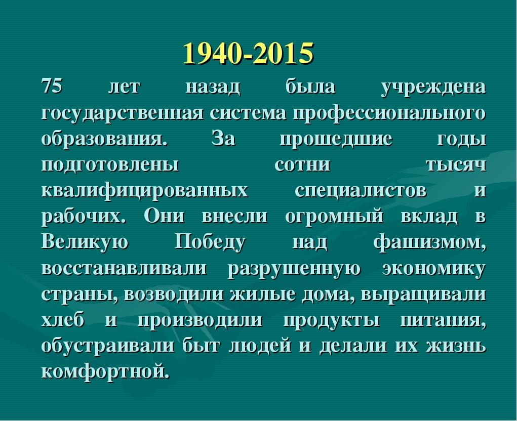 1940-2015 75 лет назад была учреждена государственная система профессионально...