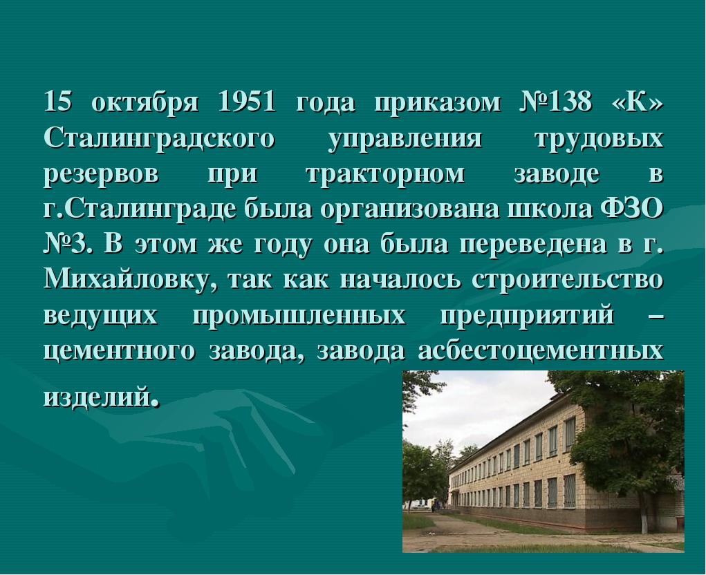 15 октября 1951 года приказом №138 «К» Сталинградского управления трудовых р...