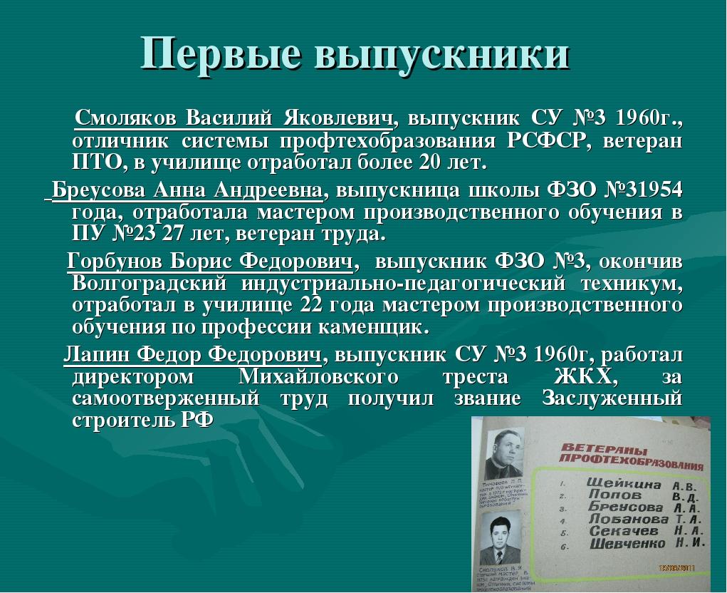 Первые выпускники Смоляков Василий Яковлевич, выпускник СУ №3 1960г., отлични...