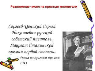 Сергеев-Ценский Сергей Николаевичрусский советскийписатель. ЛауреатСталинс
