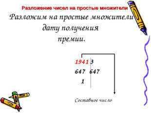 Разложим на простые множители дату получения премии. 1941 3 647 1 Составное ч