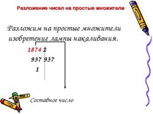 Разложим на простые множители изобретение лампы накаливания. 1874 2 937 937 1
