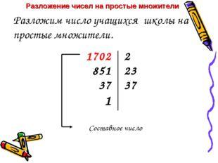 Разложим число учащихся школы на простые множители. 1702 851 37 1 2 23 37 Сос