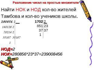 Найти НОК и НОД кол-во жителей Тамбова и кол-во учеников школы. 280856 2 1401
