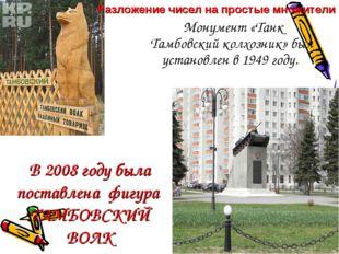 В 2008 году была поставлена фигура ТАМБОВСКИЙ ВОЛК Монумент «Танк Тамбовский