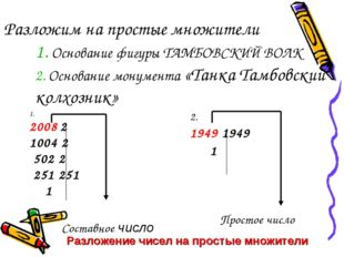 Разложим на простые множители 1. Основание фигуры ТАМБОВСКИЙ ВОЛК 2. Основани
