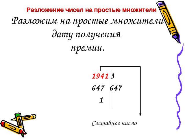 Разложим на простые множители дату получения премии. 1941 3 647 1 Составное ч...