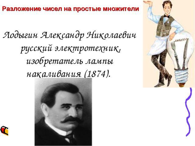 Лодыгин Александр Николаевич русский электротехник, изобретатель лампы накал...