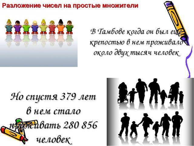 Но спустя 379 лет в нем стало проживать 280 856 человек В Тамбове когда он бы...