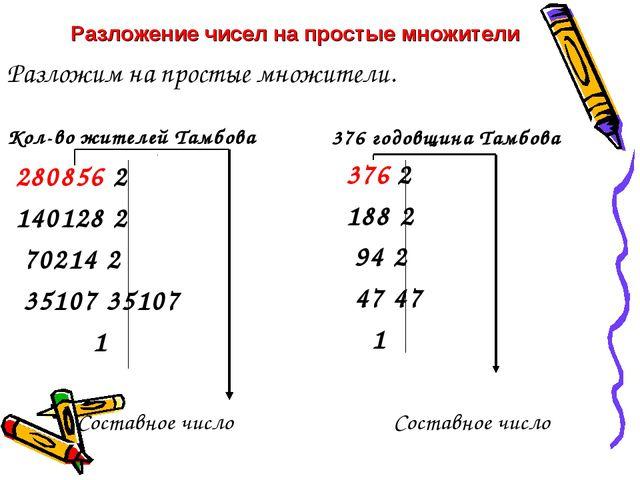 Разложим на простые множители. Кол-во жителей Тамбова 280856 2 140128 2 70214...