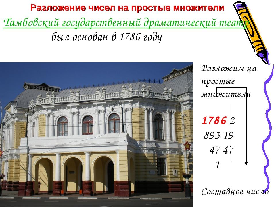Разложим на простые множители 1786 2 893 19 47 47 1 Составное число Тамбовски...