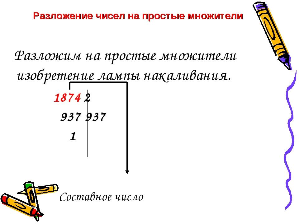 Разложим на простые множители изобретение лампы накаливания. 1874 2 937 937 1...