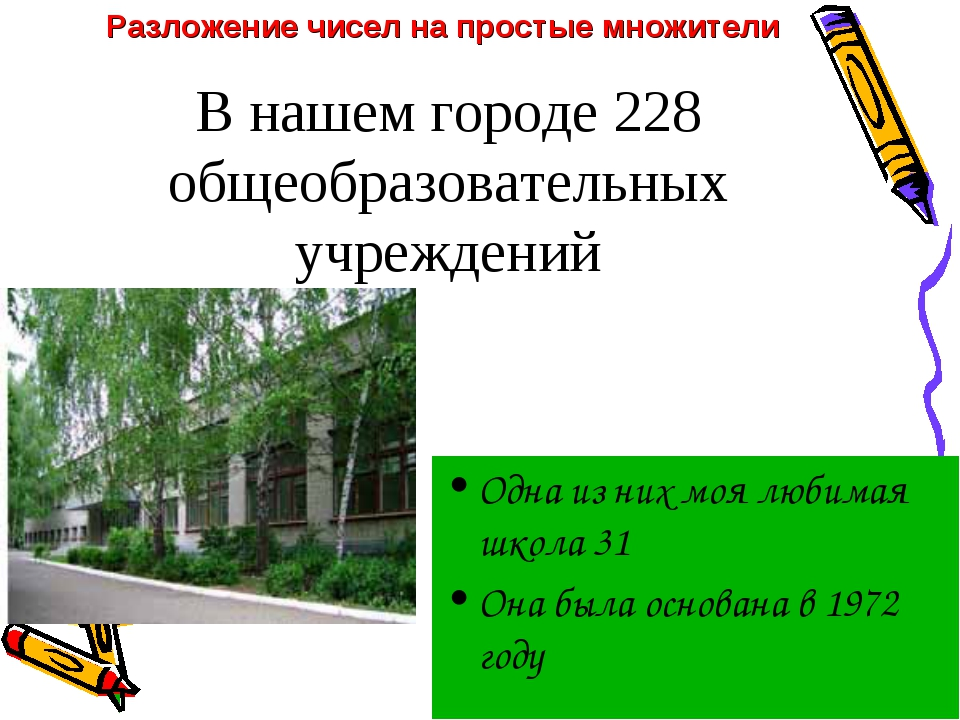 В нашем городе 228 общеобразовательных учреждений Одна из них моя любимая шко...