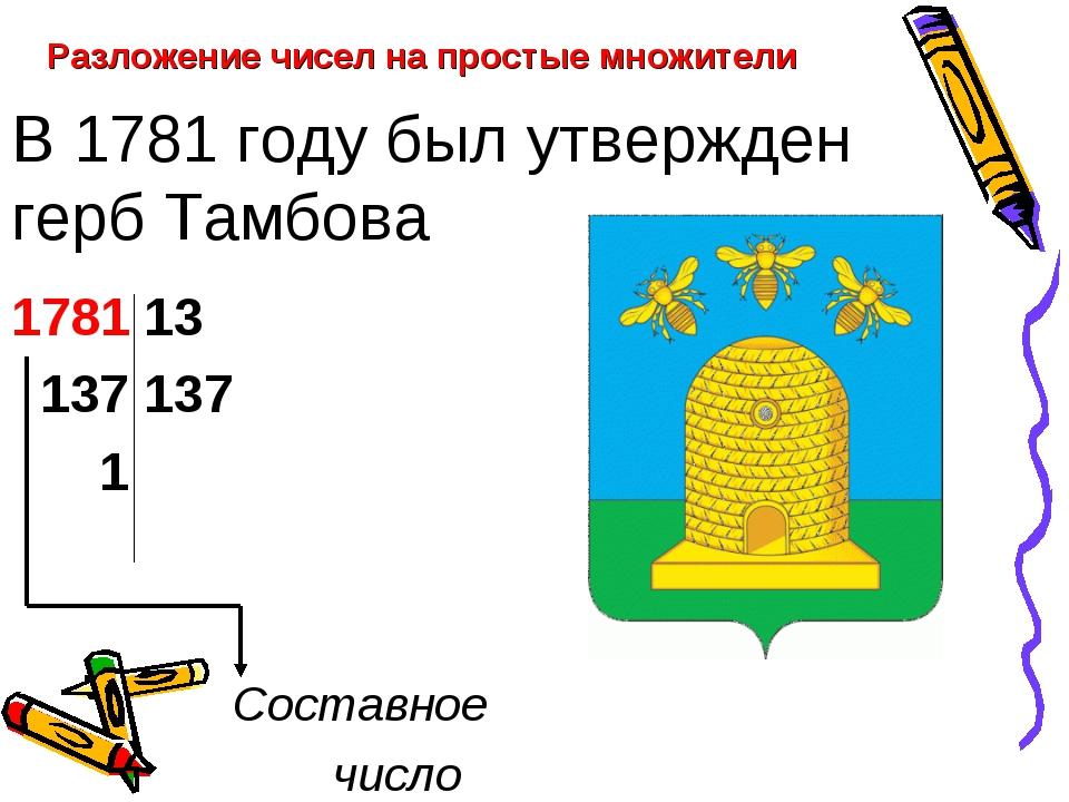 В 1781 году был утвержден герб Тамбова 1781 13 137 137 1 Составное число Разл...