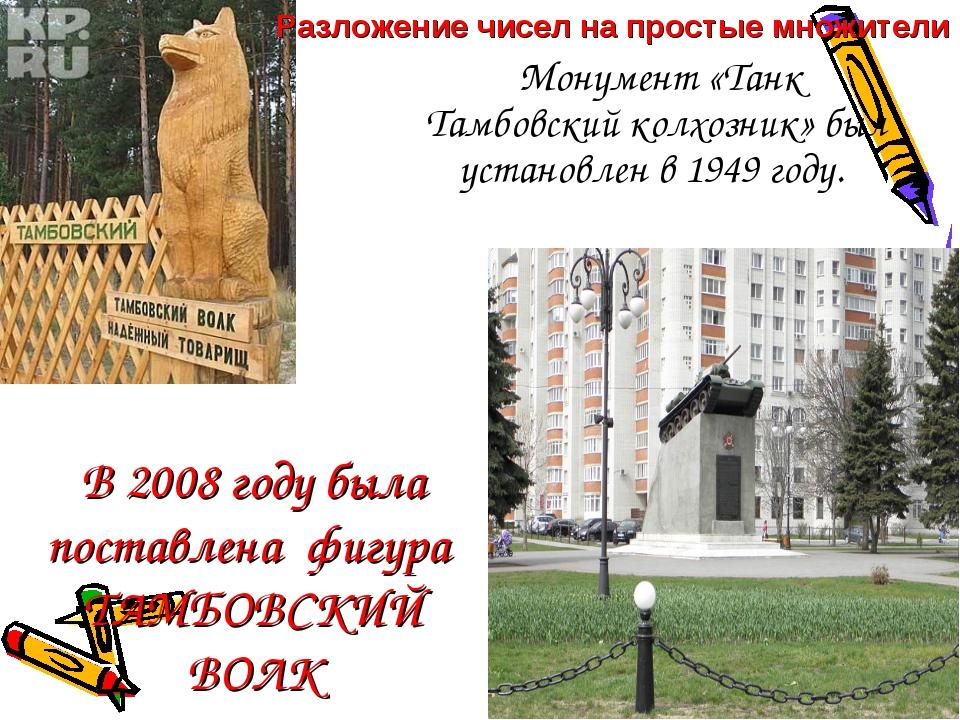 В 2008 году была поставлена фигура ТАМБОВСКИЙ ВОЛК Монумент «Танк Тамбовский...