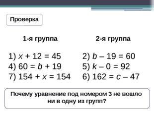 Проверка 1-я группа x + 12 = 45 4) 60 = b + 19 7) 154 + x = 154 2-я группа 2)