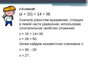 2-й способ (х + 15) + 14 = 56 Сначала упростим выражение, стоящее в левой час