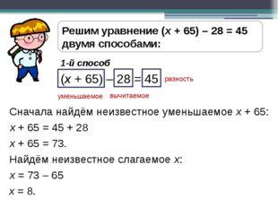 Решим уравнение (х + 65) – 28 = 45 двумя способами: 1-й способ (х + 65) – 28