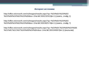 Интернет-источники http://office.microsoft.com/ru/images/results.aspx?qu=%D0%