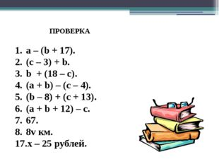 ПРОВЕРКА a – (b + 17). (с – 3) + b. b + (18 – с). (а + b) – (с – 4). (b – 8)
