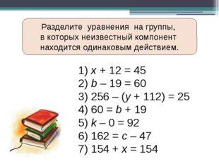 Разделите уравнения на группы, в которых неизвестный компонент находится один